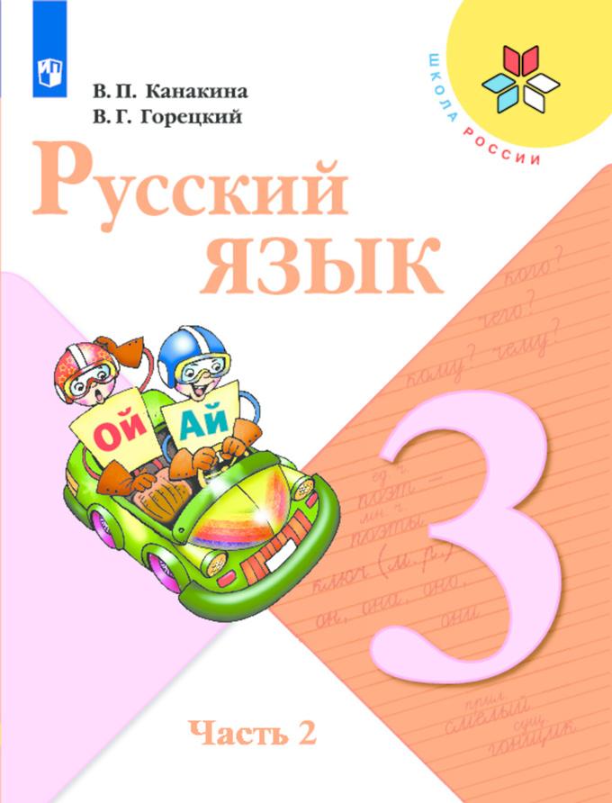 класс языку канакина в г горецкий 4 по в гдз русскому