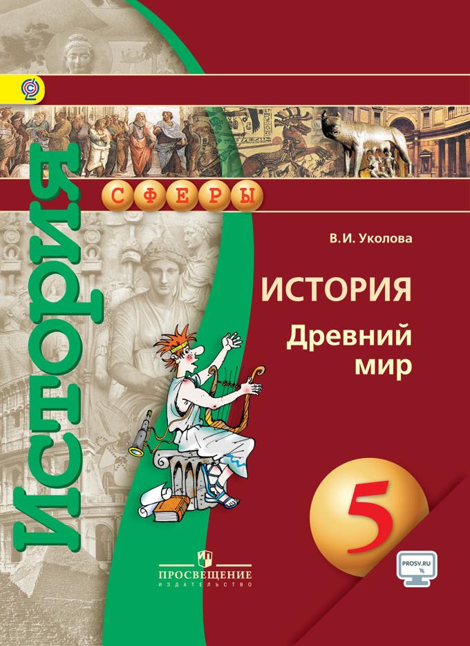 История россии учебник 5 класс читать