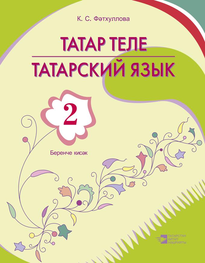 Гдз татарские на русские лунный цветочек