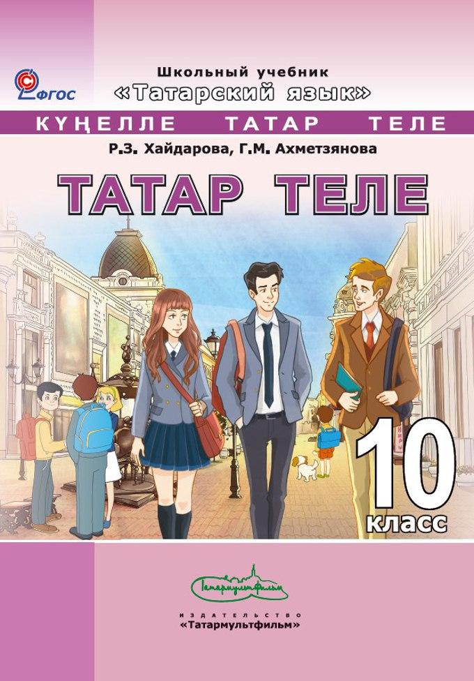 Решебник татарча 5 класса хайдараво