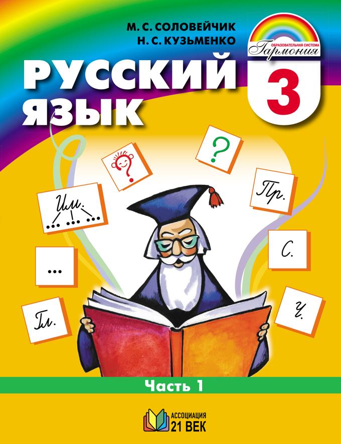 Гдз по русскому 3 класс 21 век