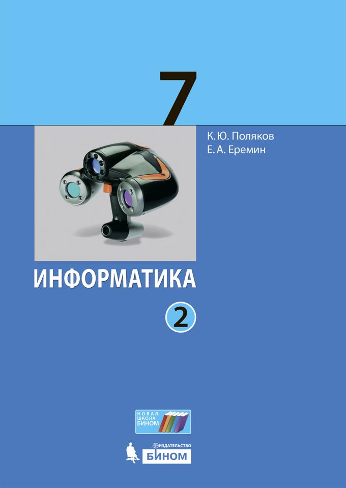 ГДЗ по ИКТ 10 класс Поляков
