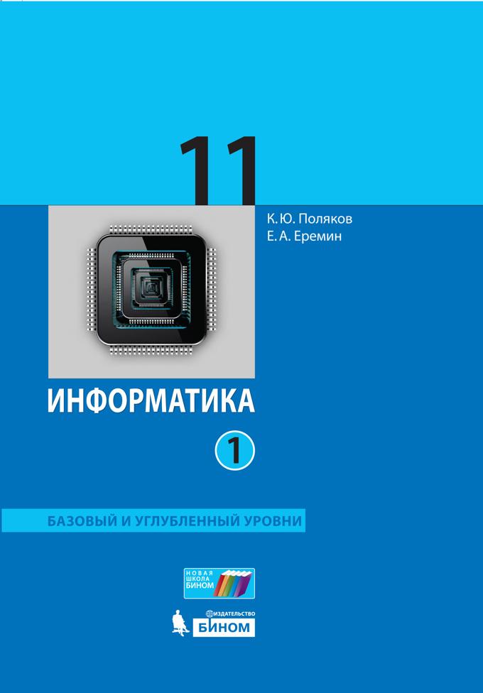 Гдз Информатика 11 Класс 2 Часть Поляков Еремин