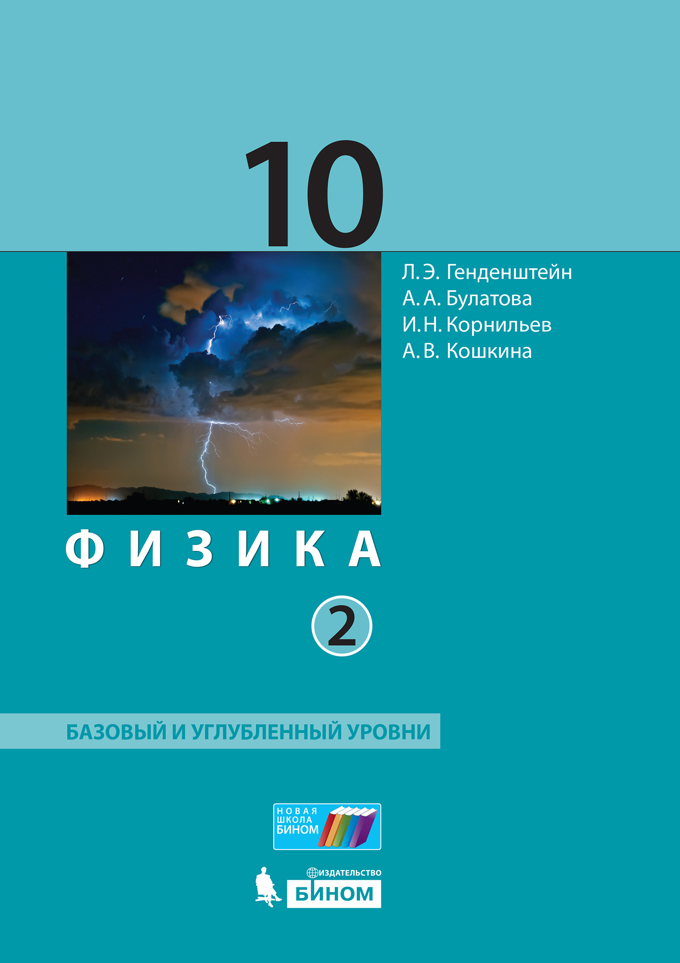 Физика гдз 10 класс генденштейн учебник базового уровня