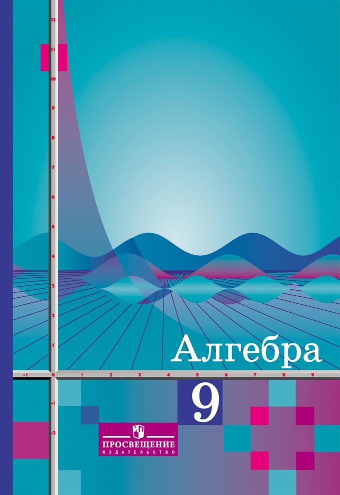 Алгебра гдз 9 класс алимов