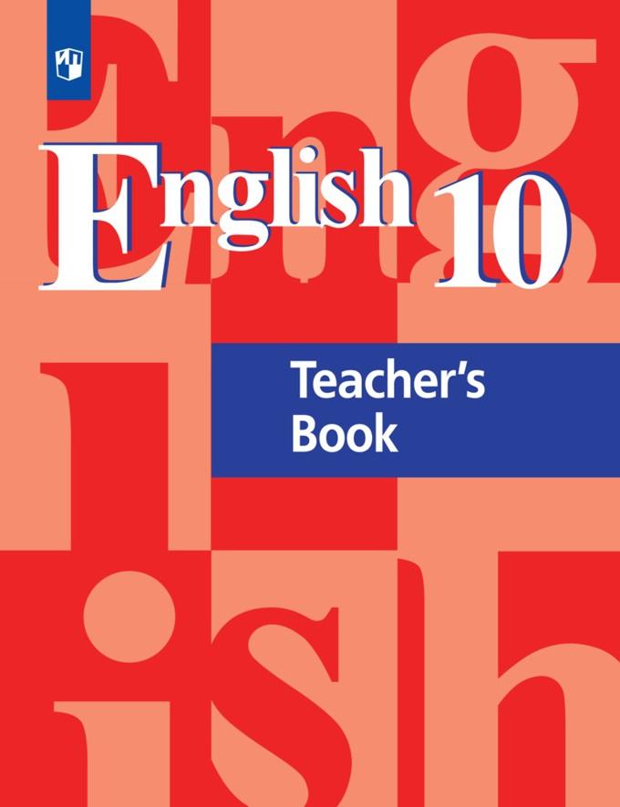 book класс гдз 10-11 английский язык activity