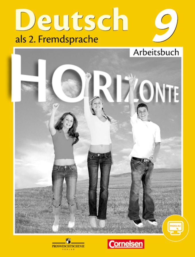 Гдз немецкий 9 класс