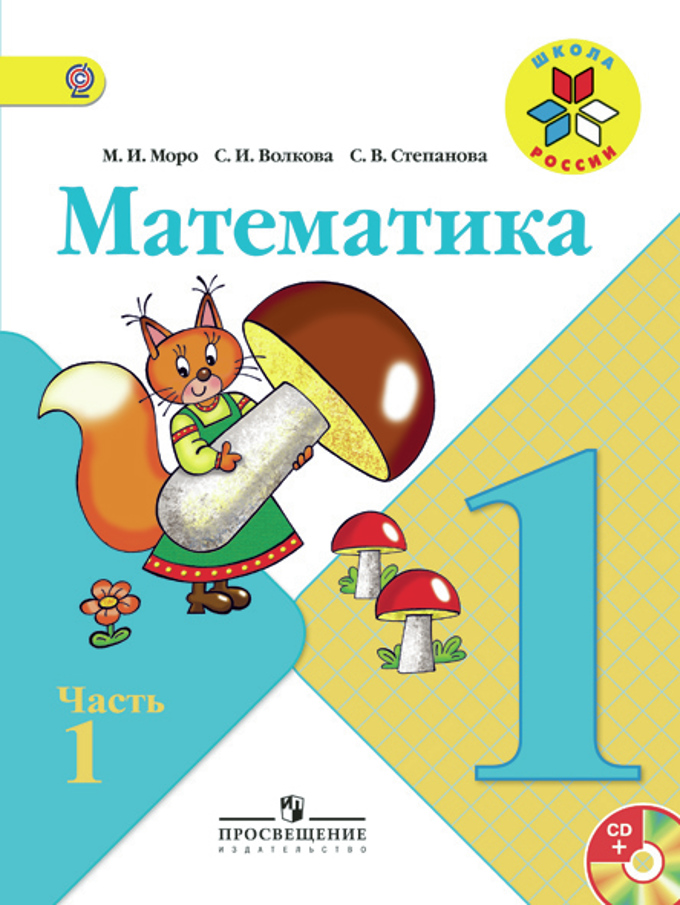 Иллюстрация 3 из 11 для математика. 1 класс. Учебник в 2-х частях.
