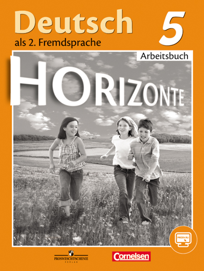 М.м аверин ф джин л лорман учебник немецкого языка 7 класс