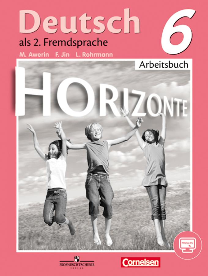 Гдз по немецкому языку 6 класс м.м аверин горизонты