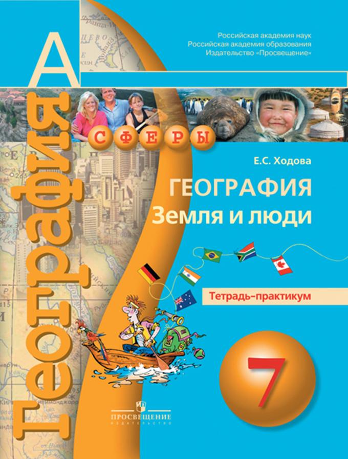 Е.с ходова н.в ольховская решебник по географии
