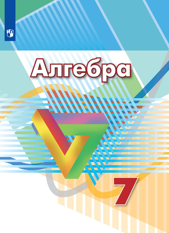 и суворова по класса с.б решебник алгебре г.в др дорофеев бунимович е.а 7