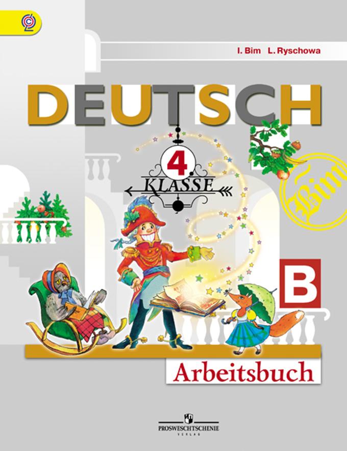 Гдз по немецкому языку 2018 год бим академический школьный учебник 8 класс