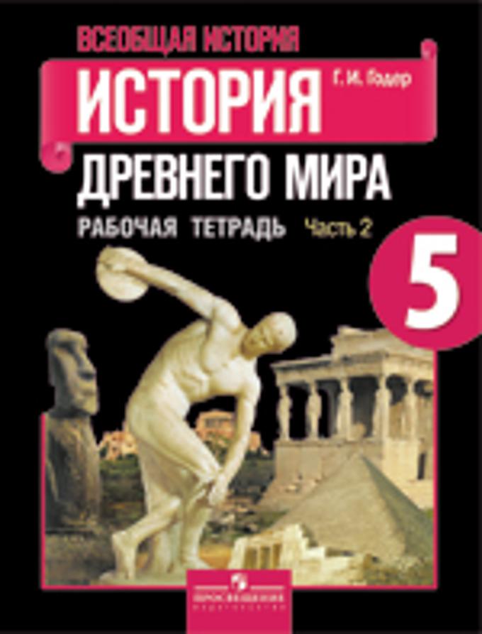 Гдз к рабочей тетради по истории древнего мира
