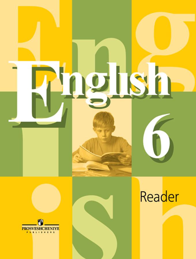 Reader книга для чтения по английскому языку 6 класс