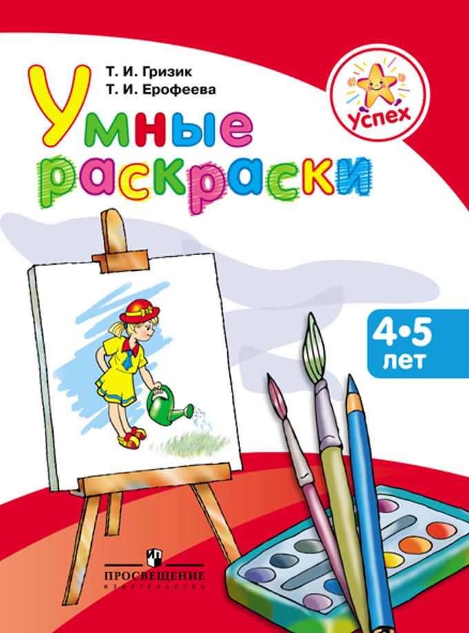 успех умные раскраски пособие для детей 4 5 лет каталог