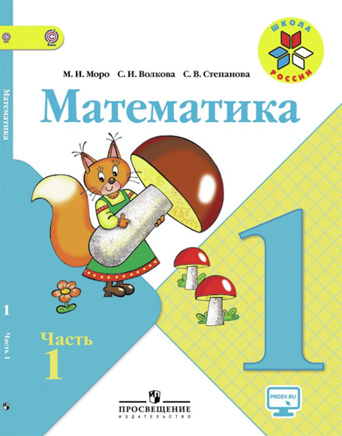 Cd по математике 1 класс моро волков степан 2018 г 2 ч