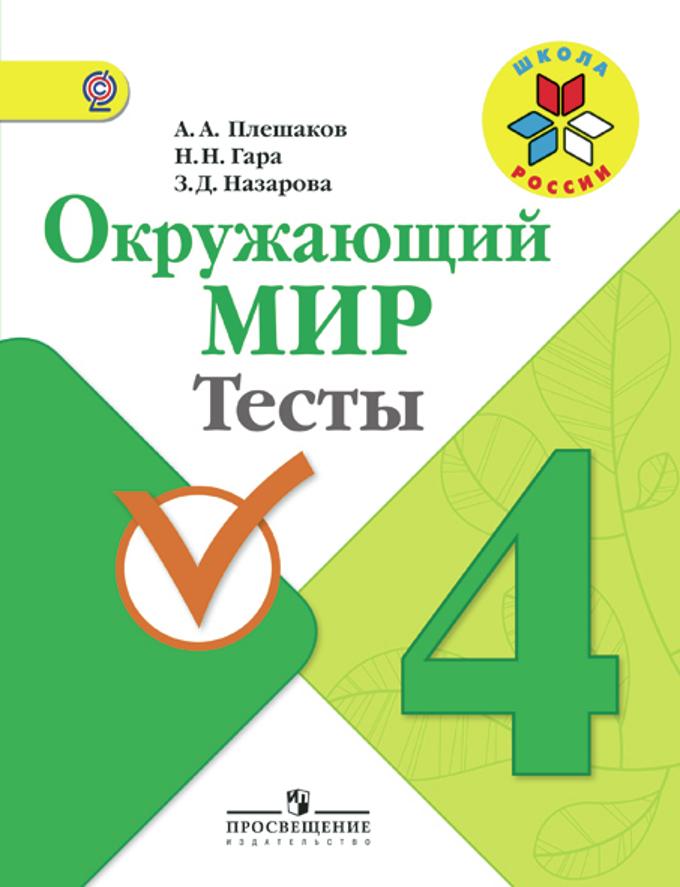 Все тесты по окружающему за 4 класс плешаков крючкова школа россии