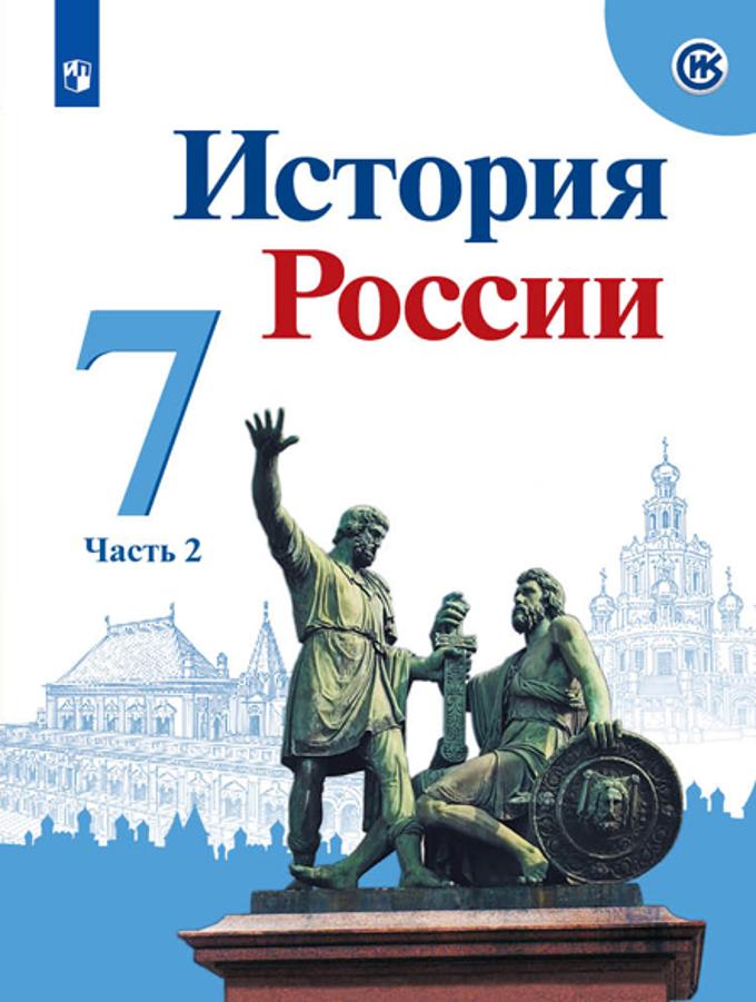 гдз торкунов класс часть история 7 1