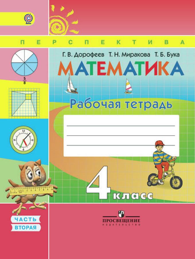 Дз по математике 4 класс печатная тетрадь