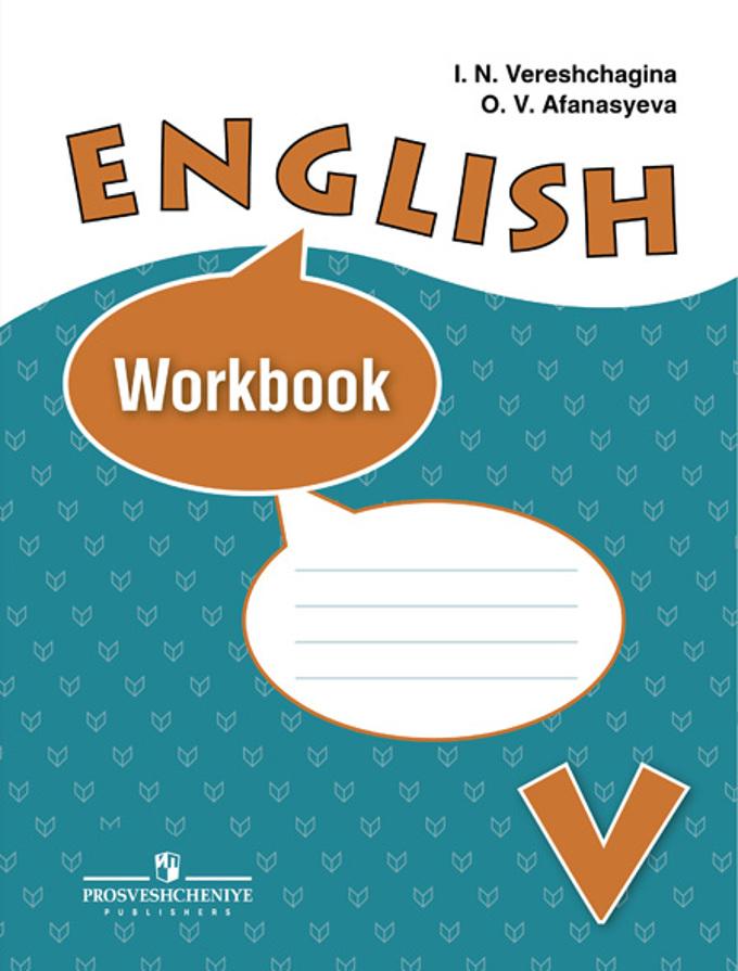 Решебник по углубленным изучением английского языка верещягина 1го обучения желтый учебник
