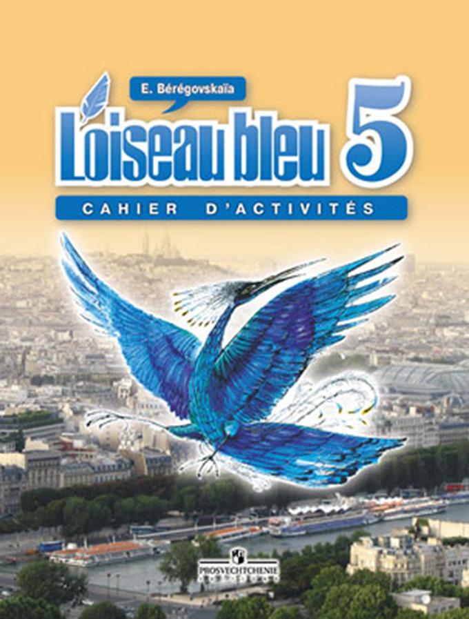 Скачать учебник по французскому синяя птица