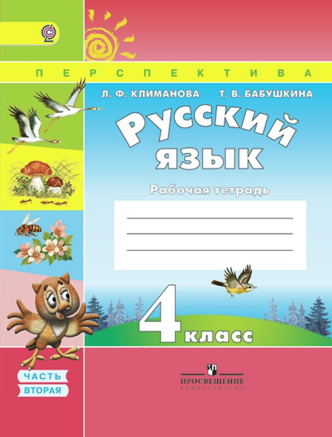 Рабочая тетрадь по русскому языку 2 класс климанова ответы