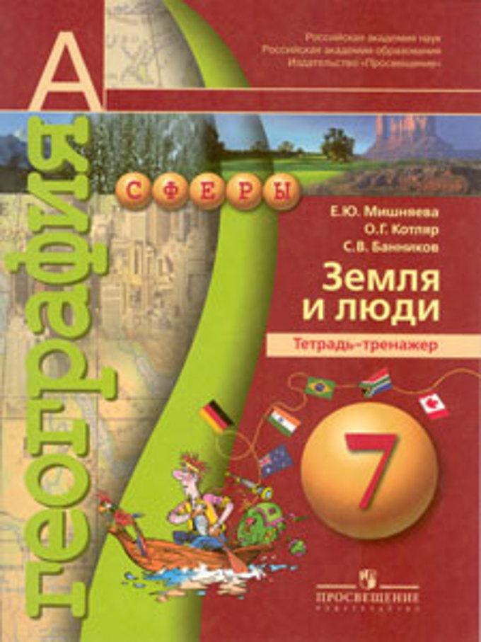 Сфера просвещение география ГДЗ 5 класс