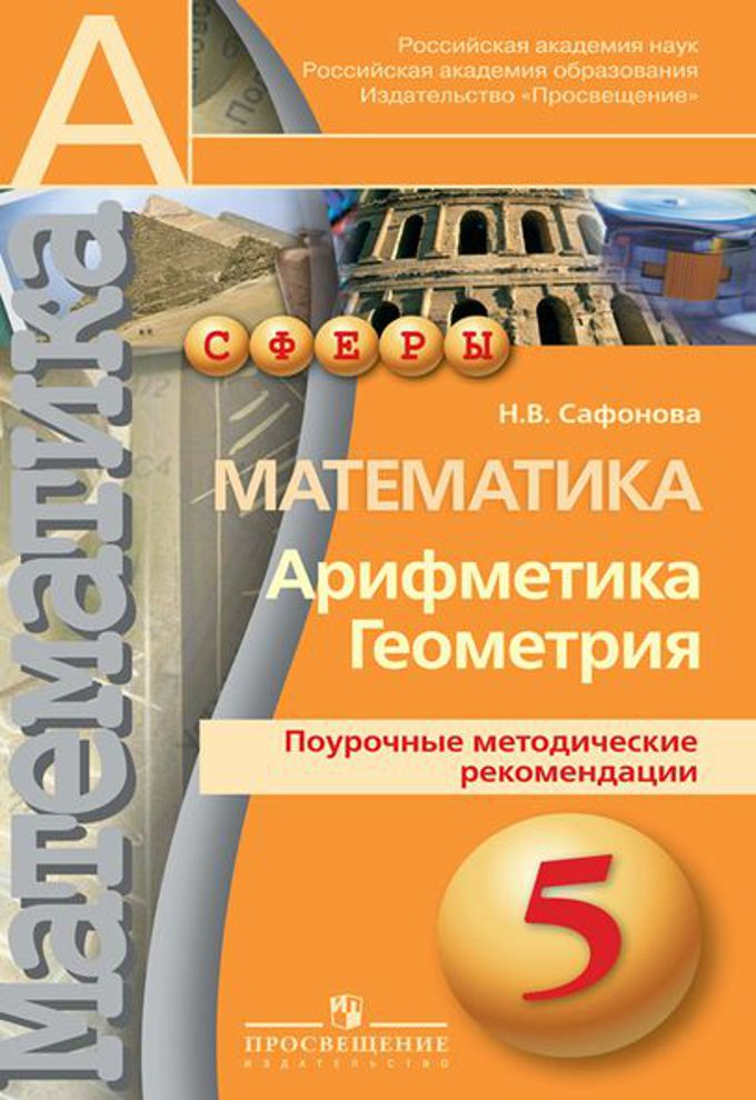 Решебник по математике арифметике геометрии 5 класс автор кузнецова минаева бунимович