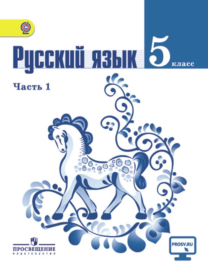 Гдз по русскому языку 5 класс просвещение 2017 ладыженская баранова тростенцова