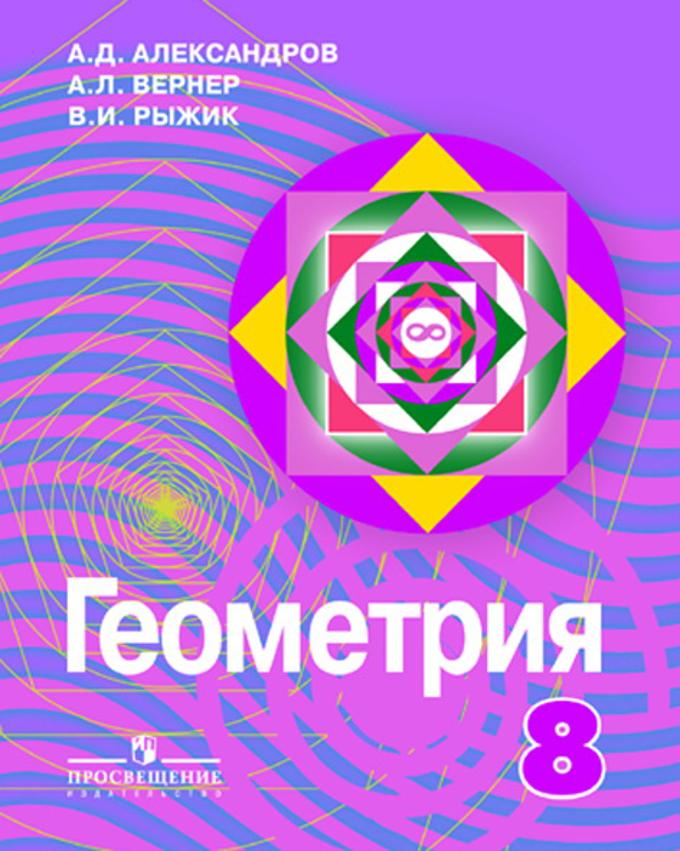 гдз александров геометрия 8-9