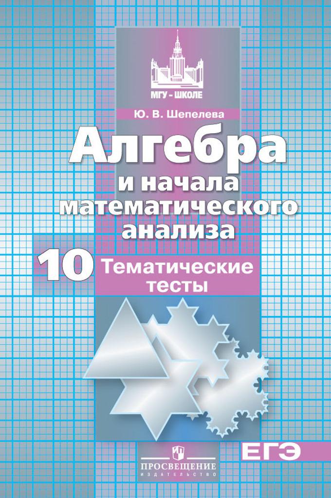 Математика | ibooks-online.