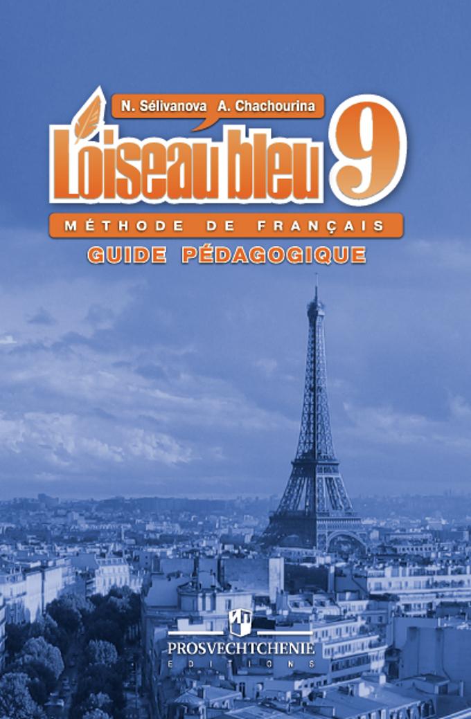 Учебник французского языка 9 класс селиванова