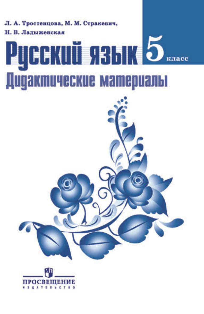 Дидактический материал к учебнику русского языка 5 класс баранов тростенцова смотреть онлайн