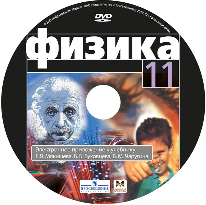 Учебник Физика 11 Класс Мяишев