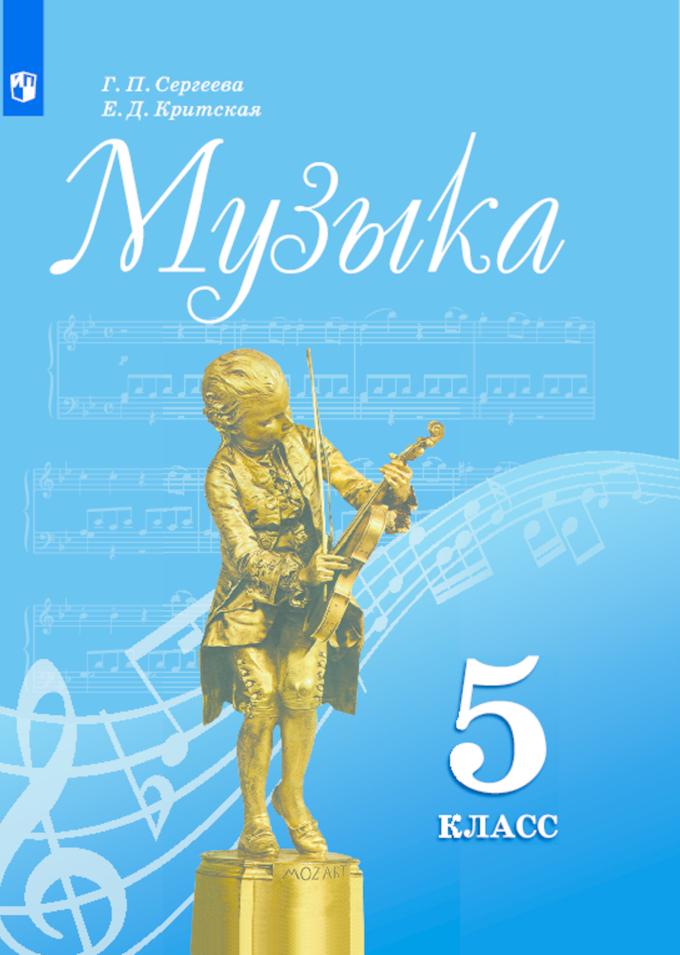 музыка 5 класс учебник сергеева ответы
