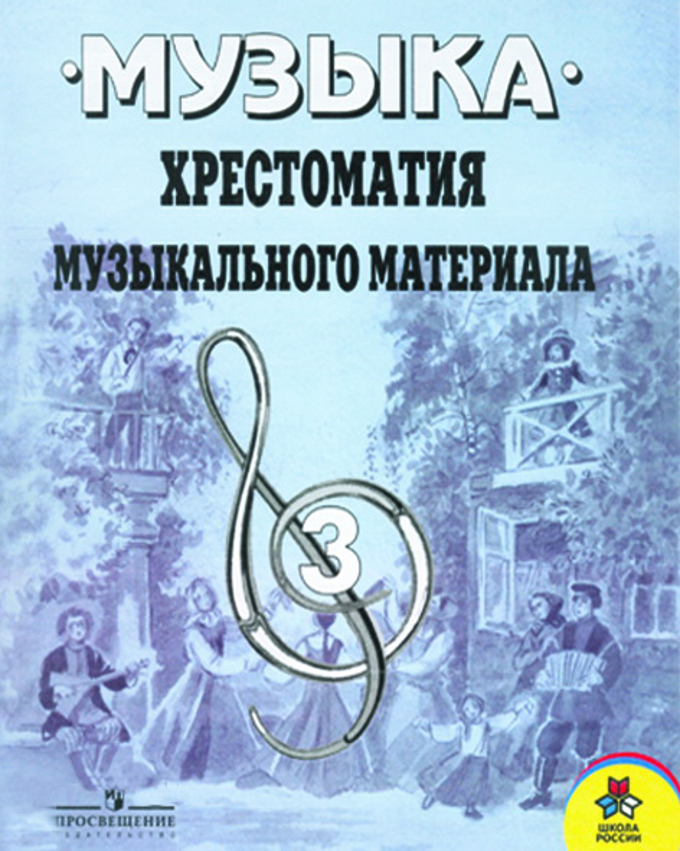 Музыка, 2 класс, Критская Е.Д., Сергеева Г.П., Шмагина Т.С ...