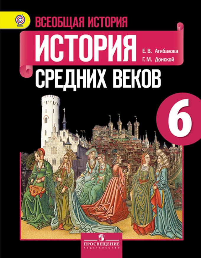 и.в агибалова и г.н донской история средних веков 6 класс