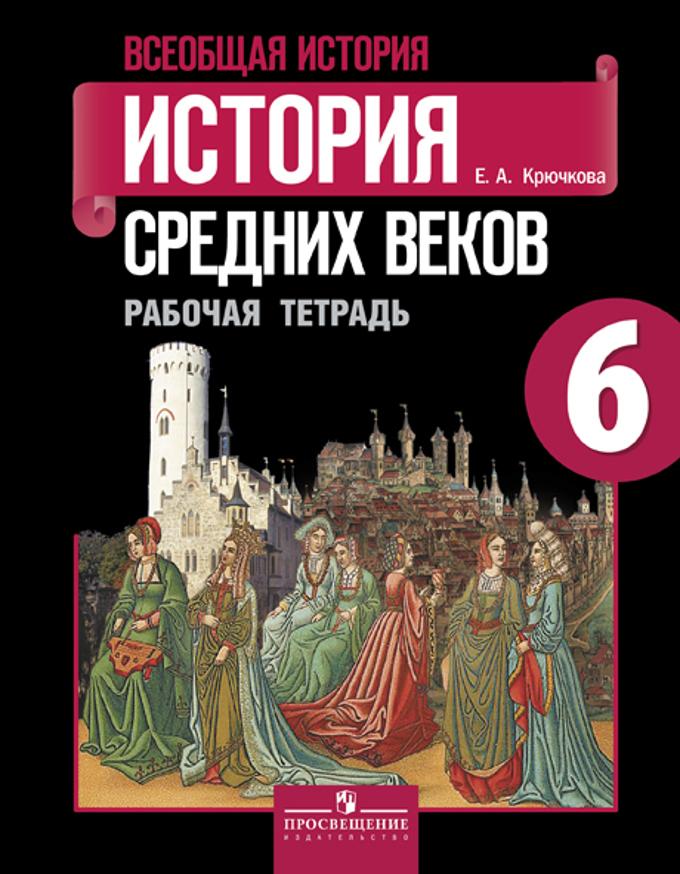 Гдз для рабочей тетради по истории средних веков 6 класс е.а.крючкова
