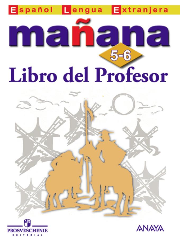 Испанский язык. Второй иностранный язык. 5-6 классы