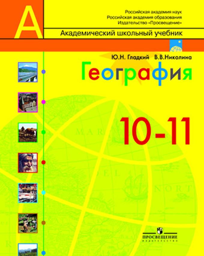 Готовые домашние задания по математике 10-11 класс