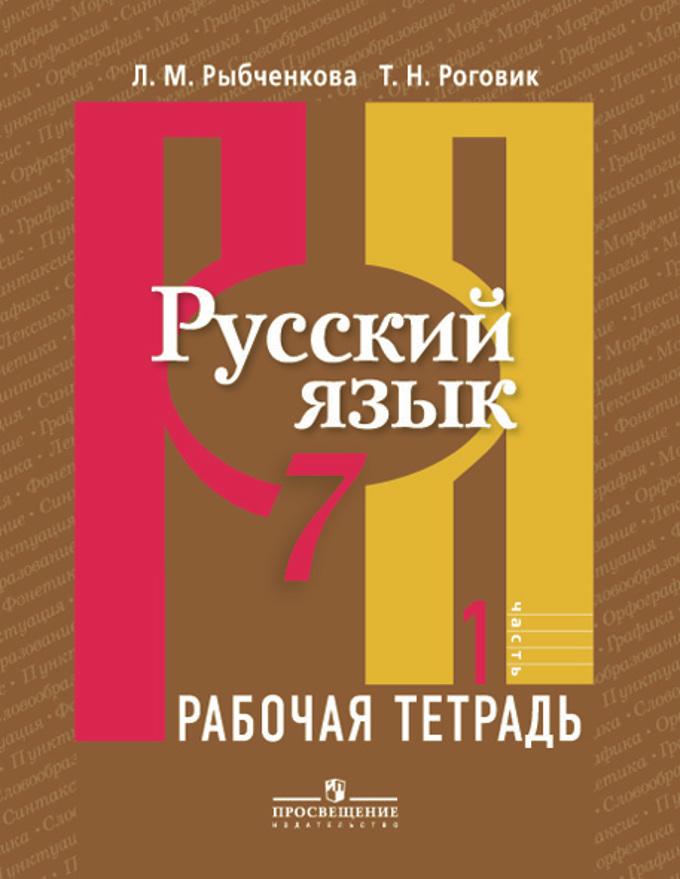 Русский Язык 5 Класс Роговик Рабочая Тетрадь