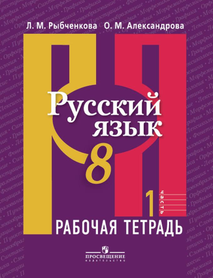 pro-russkiy-yazik-8-klass-uchebnik-onlayn-kakim