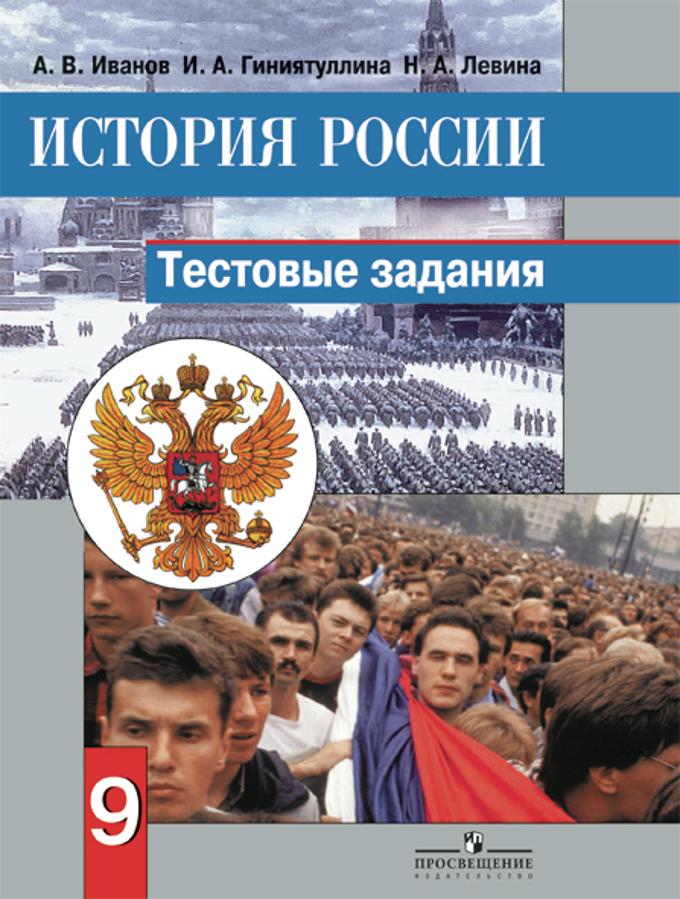 Задания по по в. xx г.в.клокова истории гдз россии тесиовые