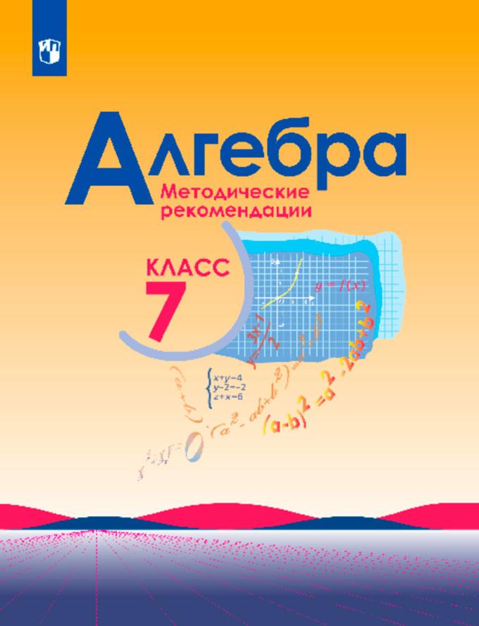 Издательство просвещение алгебра 10 гдз