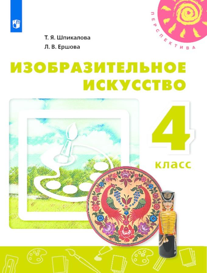 ИЗО ШПИКАЛОВА 4 КЛАСС УЧЕБНИК СКАЧАТЬ БЕСПЛАТНО