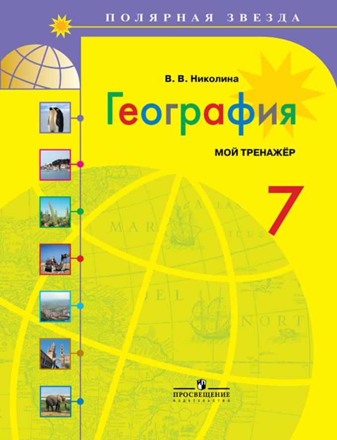 Гдз по географии класс а.и.алексеев, в.в.николина