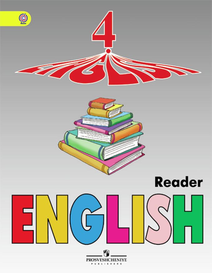 решебник по английскому верещагина афанасьева 4-ый класс