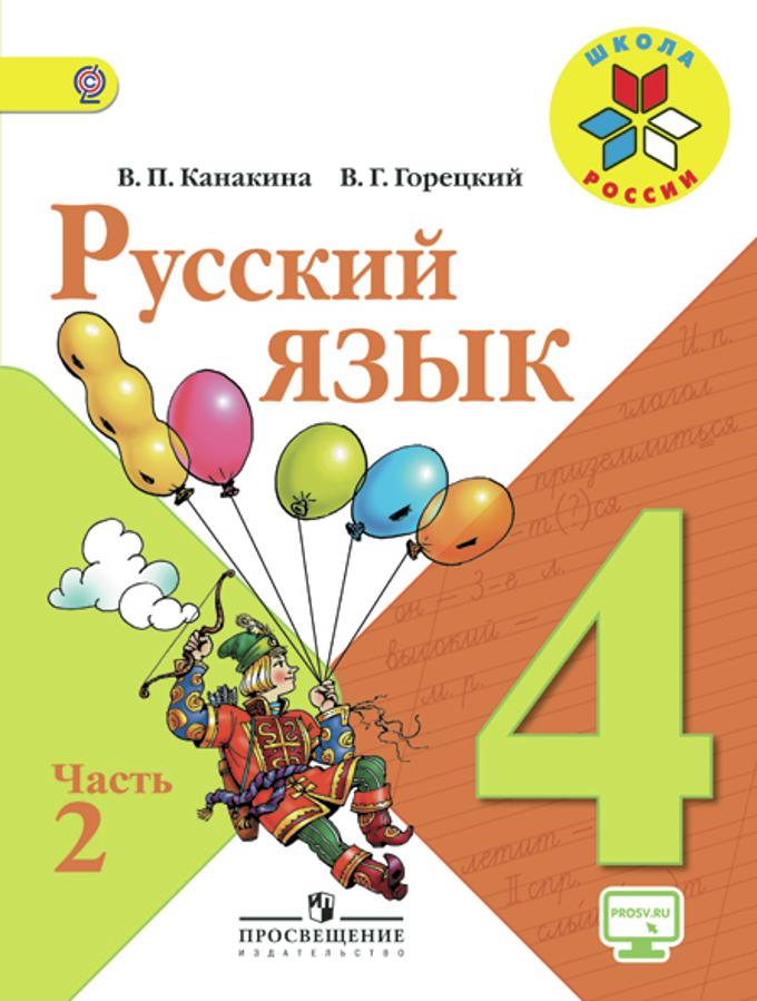 Готовые домашние задания 4 класс по русскому