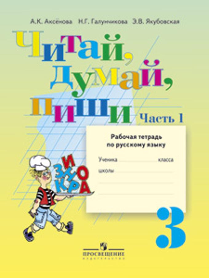 Рабочие программы скоу-8 вида в 8 классе по русскому языку по учебнику якубовской